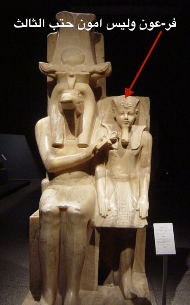 فرعون موسي اسمه فرعون