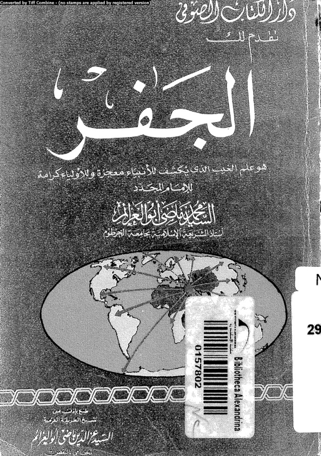 جفر ابو العزايم