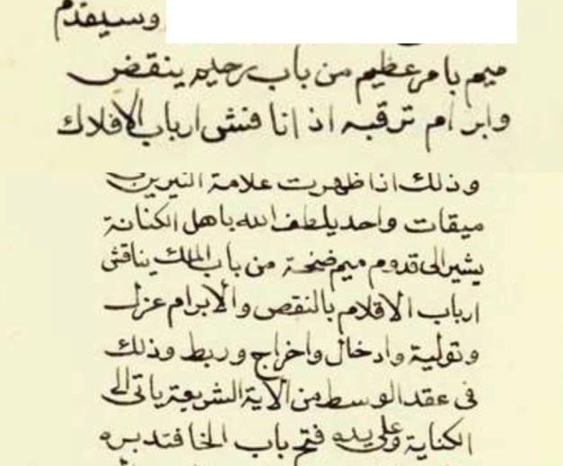 صحابي مصر في الجفر
