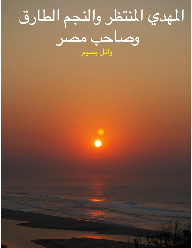 المهدي المنتظر والطارق وصاحب مصر