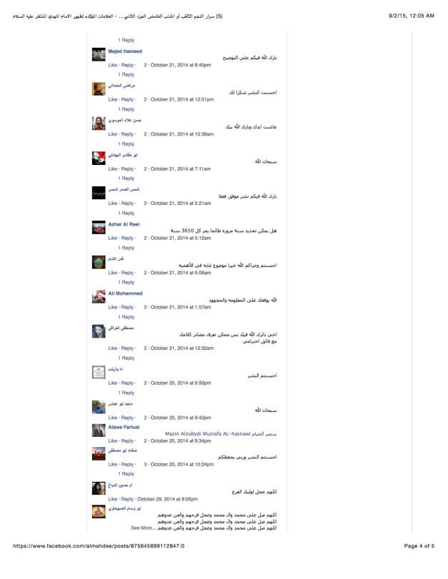 العلامات المؤكده لظهور الامام المهدي المنتظر عليه السلام