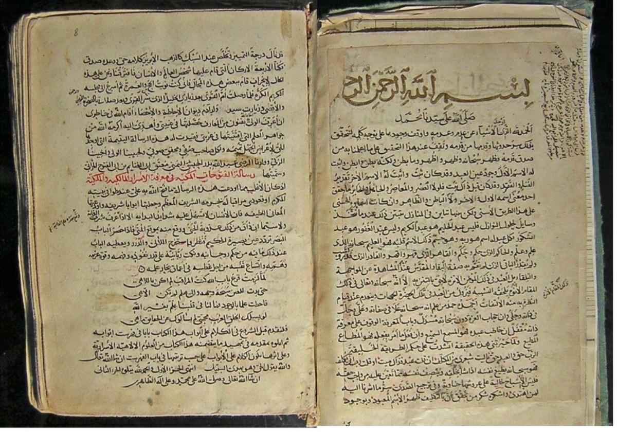 كتاب الاخفاء لحين ظهور الاسماء - ابن عربي