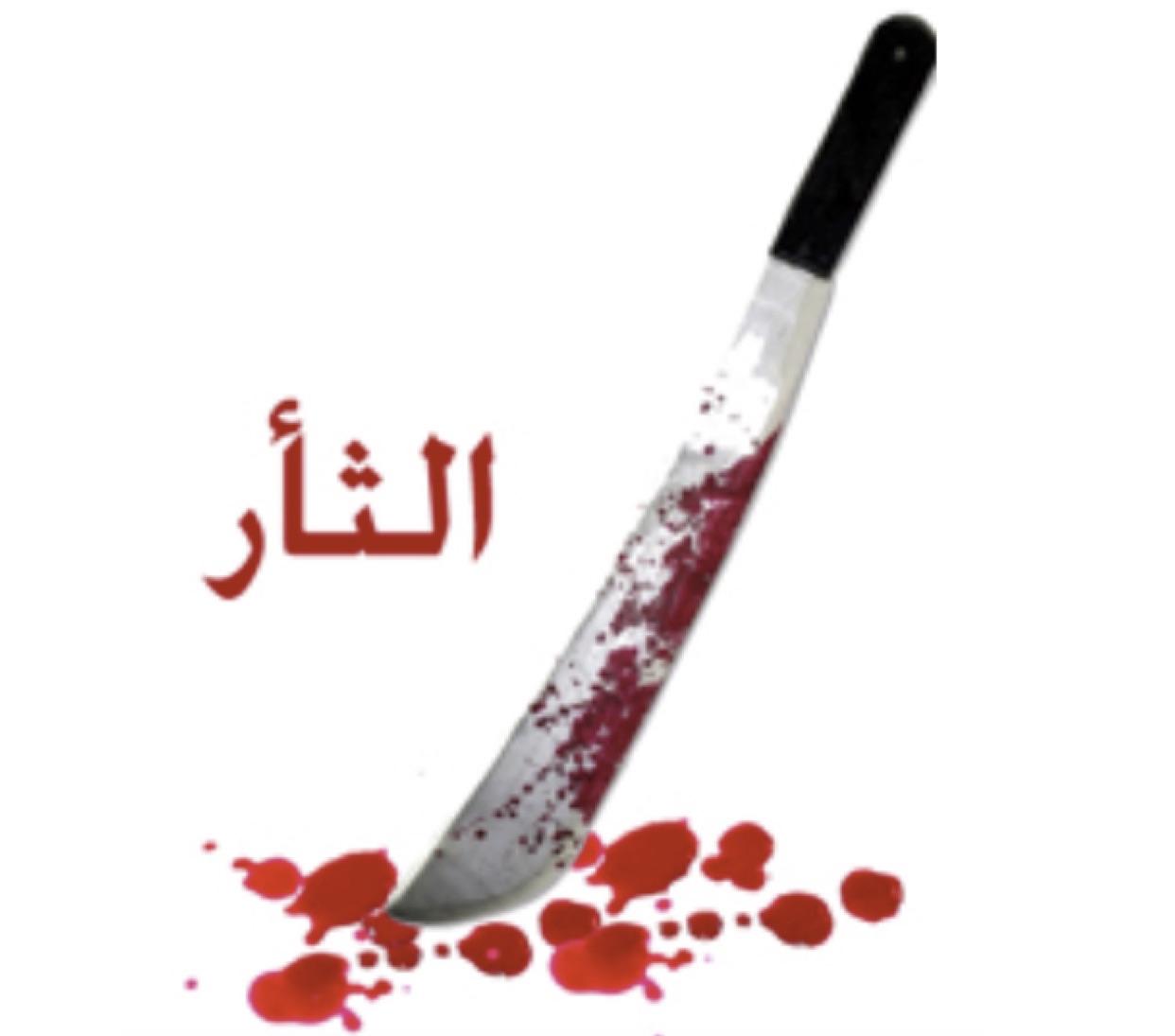 الرسول محمد مات مسموما