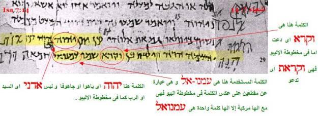 اسم صحابي مصر في مخطوطه قمران - ال عمران
