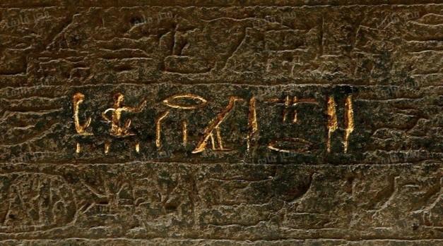 لوحة-إسرائيل-بالمتحف-المصرى