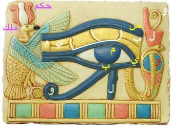 الولي الاختم الاخفي صاحب مصر