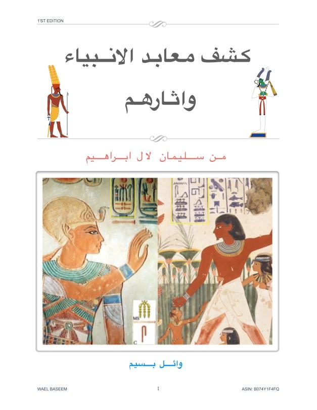 كشف معابد الانبياء واثارهم من سليمان لال ابراهيم