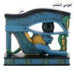 8266-lion-eye-horus-800x800