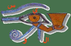 horus_eye