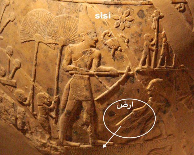 الفرعون العقرب السيسي