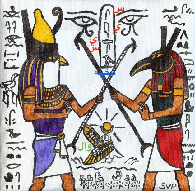 الفرعون السيسي