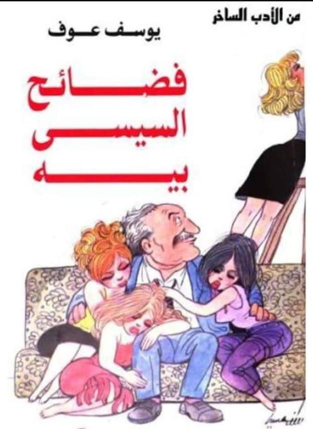 كتاب فضائح السيسي بيه