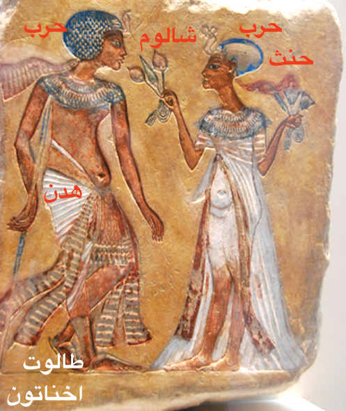 طالوت وزوجته نرجس