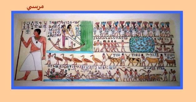 مصطبه الفرعون مرسي عنخ